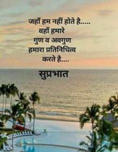 Good Morning Suprabhat Quotes in Hindi