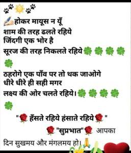 Good Morning Suprabhat Shayari in Hindi