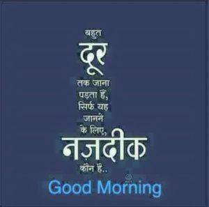 Good Morning Suvichar Shayari in Hindi