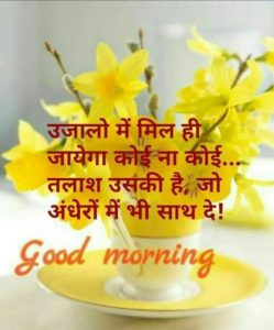 Good Morning Wallapaper Shayari in Hindi