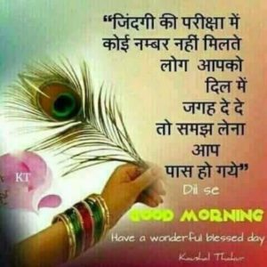 Good Morning Whatsapp Images in Hindi