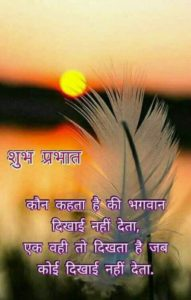 Good Morning Wishes Image in Hindi