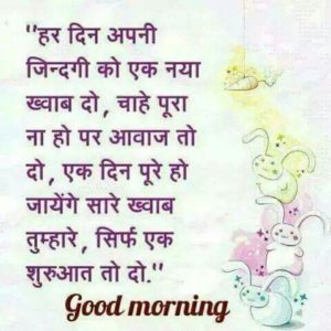 Good Morning Wishes Pictures in Hindi