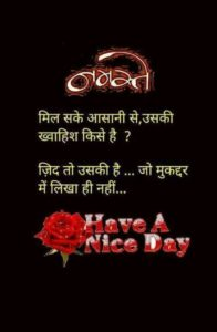 Good Morning for Whatsapp Images in Hindi