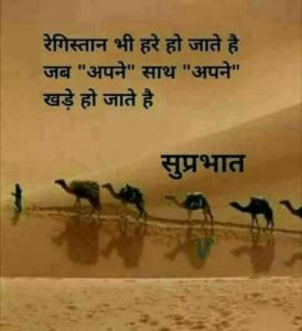 Good Morning in Hindi Image Attitude