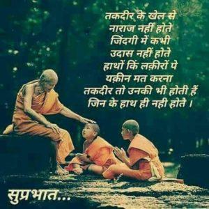 Good Shayari Morning Images in Hindi