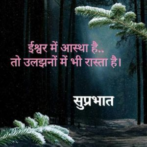 Good Thoughts Morning Quotes in Hindi