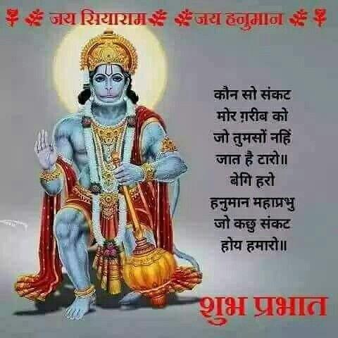 80 Tuesday Lord Hanuman Good Morning Images In Hindi
