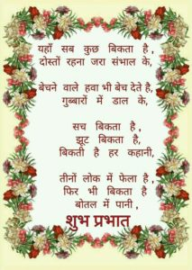 Happy Good Morning Anmol Vachan Shayari Images in Hindi