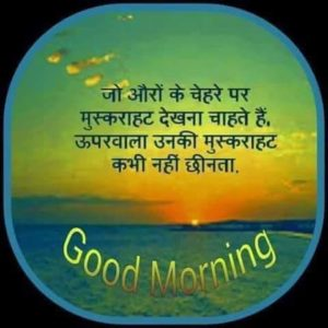 Happy Good Morning Image in Hindi for Whatsapp