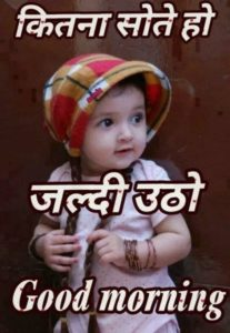 Happy Good Morning Images in Hindi Kids