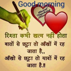 Happy Good Morning in Hindi Images