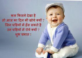 Happy Morning Image in Hindi