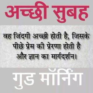 Happy Morning Quotes in Hindi