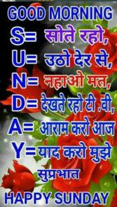 Happy Sunday Good Morning Images Hindi