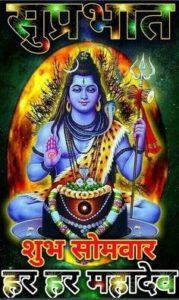 Har Har Mahadev Good Morning Image