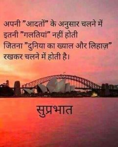 Hindi Good Morning Anmol Vachan for Life
