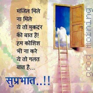 Hindi Me Good Morning Anmol Vachan for Life
