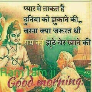 Image Shayari in Hindi for Good Morning