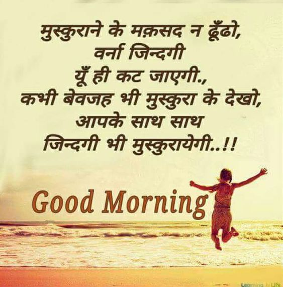 good morning images with quotes in hindi on smith creation