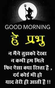 Inspirational Good Morning Shayari