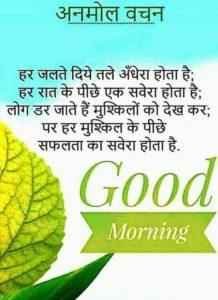 Inspirational Good Morning Shayari in Hindi