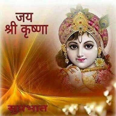 Jai Shree Krishna Good Morning Images