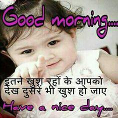 Kids Girl Good Morning Image in Hindi