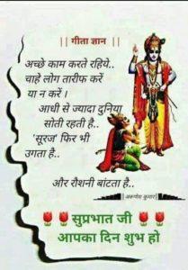 Krishna Arjun Good Morning Hindi Quotes