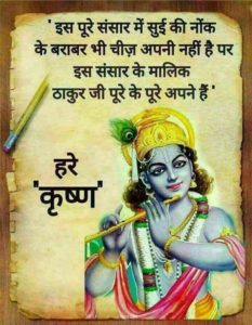 Krishna Good Morning Quotes Images