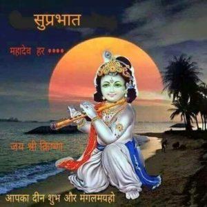 Krishna Suprabhat Images