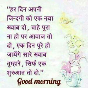 Life Inspirational Good Morning Shayari in Hindi