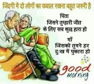 Mata Pita Good Morning Anmol Vachan in Hindi