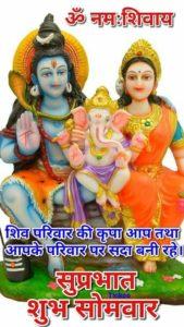 Monday Shiv Good Morning Images