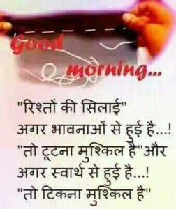 Motivational Good Morning Image Shayari in Hindi