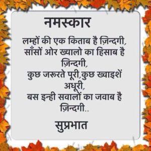 Namaskar Good Morning Quotes in Hindi