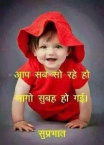 Namaste Good Morning Image Hindi