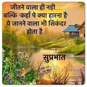 Nature Good Morning Anmol Vachan in Hindi