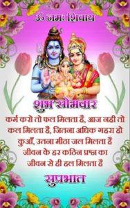 Om Namah Shivayah Good Morning Images