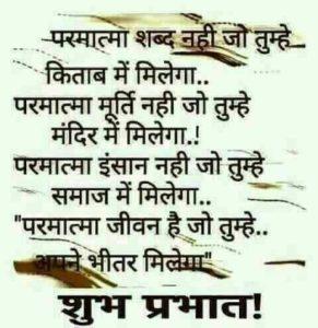 Parmatma Good Morning Anmol Vachan in hindi