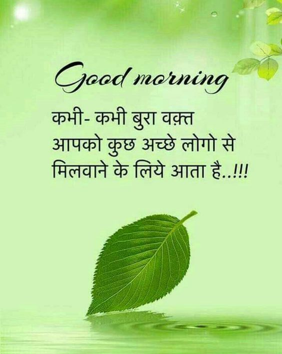 good morning god images with quotes in hindi