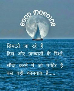 Photos for Good Morning in Hindi Whatsapp