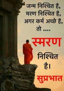 Prerak Shayari Good Morning in Hindi