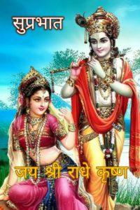 Radha Krishna Good Morning Pics