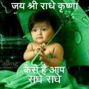 Radhe Radhe Good Morning Quotes