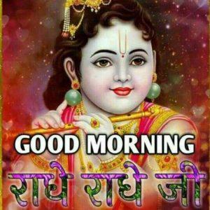 Radhe Radhe Shri Krishna