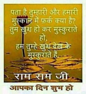 Ram Ram Anmol Vachan for Good Morning