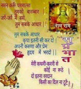 Ram Ram Good Morning Quotes in Hindi