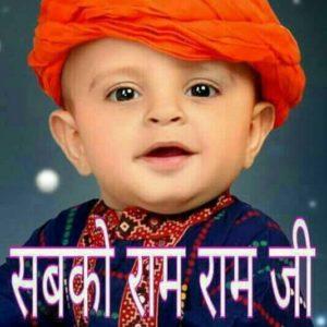 Ram Ram Ji Kids Good Morning Images