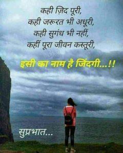 Shayari Anmol Vachan in Hindi Good Morning